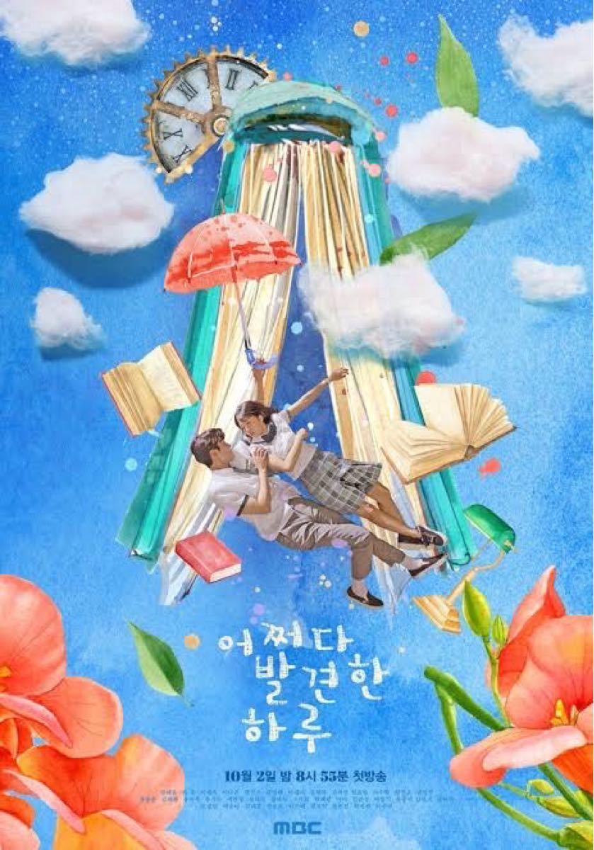 偶然見つけたハル☆韓国ドラマ全話収録☆ブルーレイBlu-ray☆翌日発送