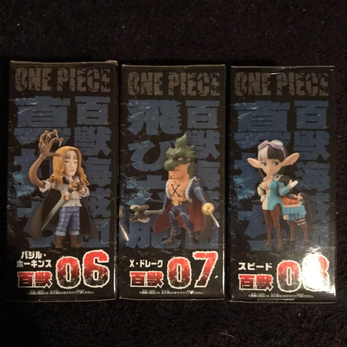 ワンピース ワールドコレクタブルフィギュア百獣海賊団2  3個セット
