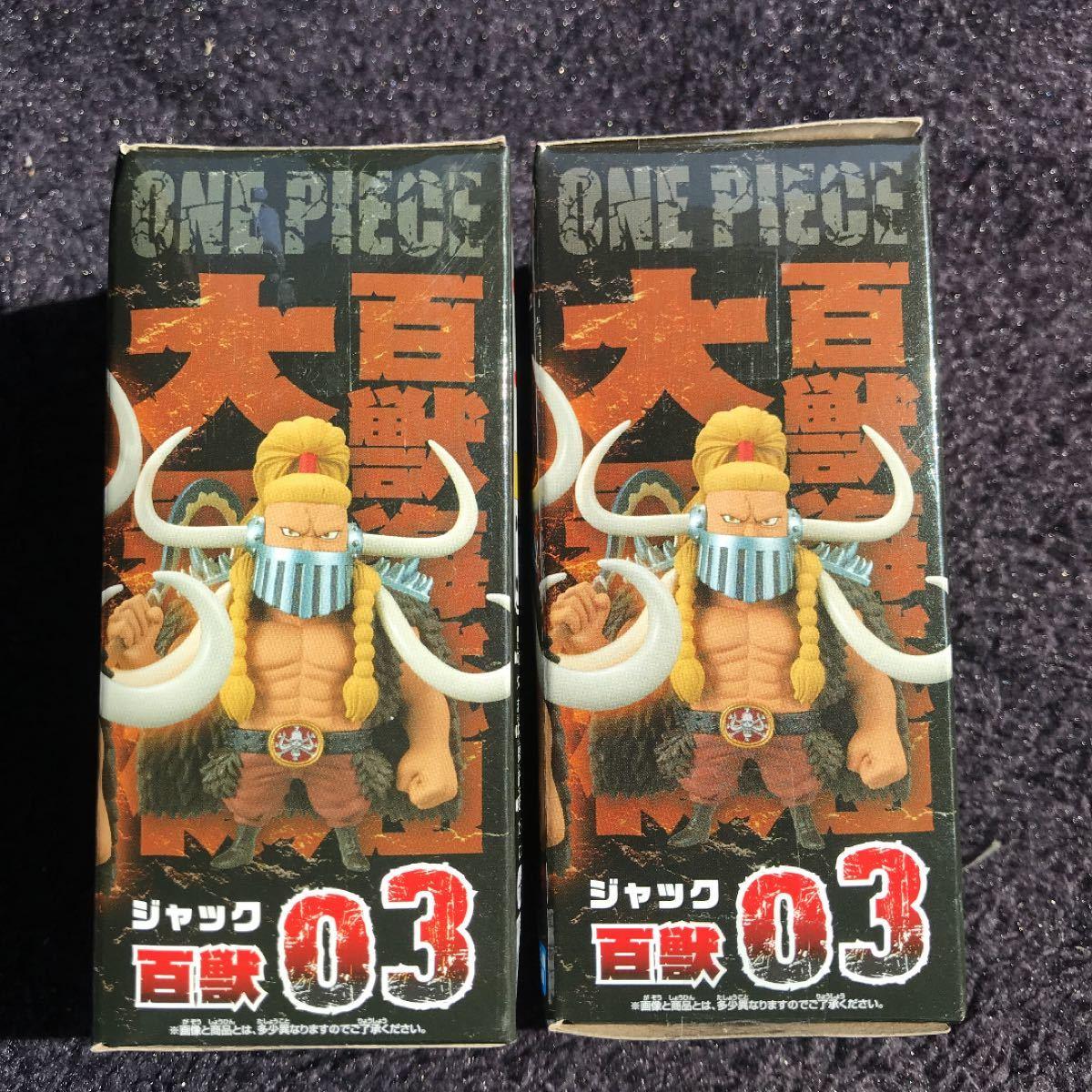ワンピース ワールドコレクタブルフィギュア百獣海賊団1  ジャック 2個セット