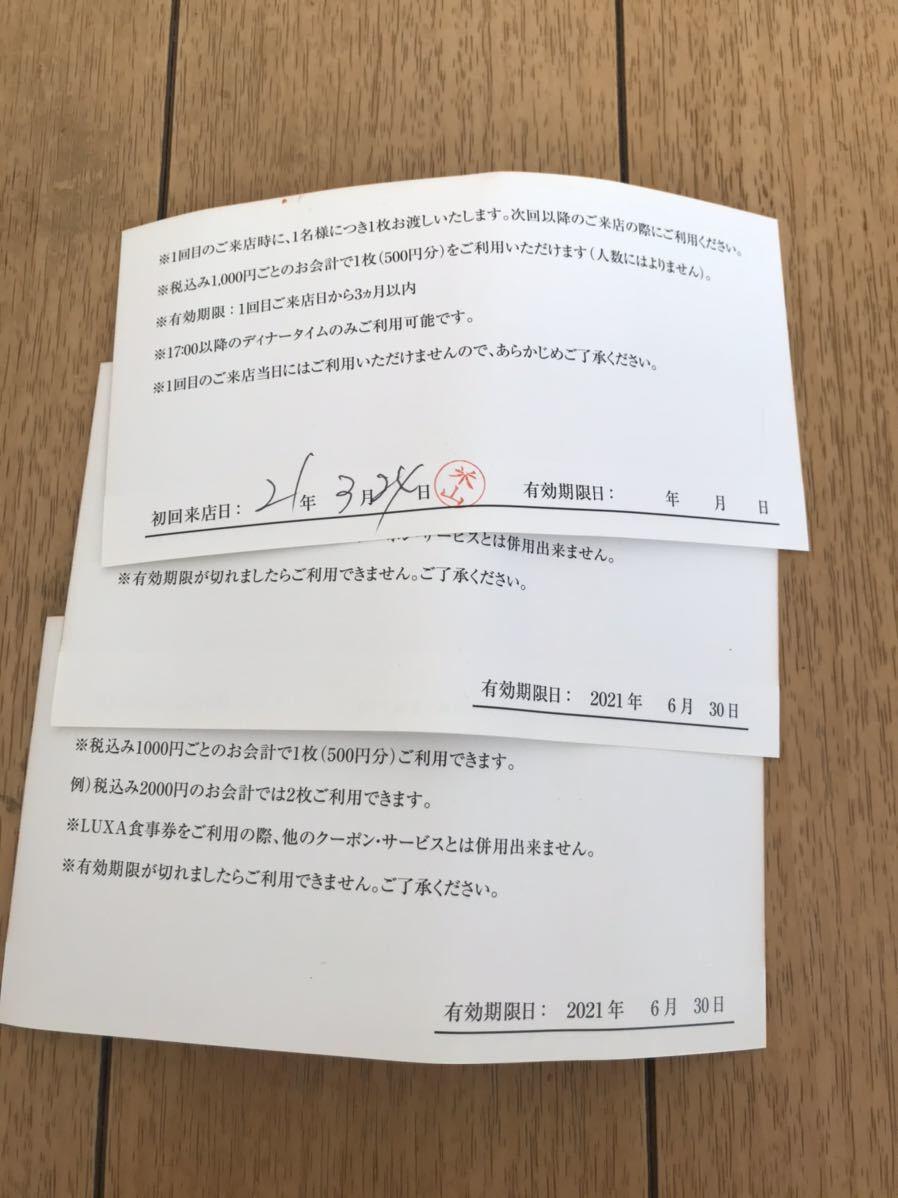 ぬる燗佐藤食事券1500円分_画像2