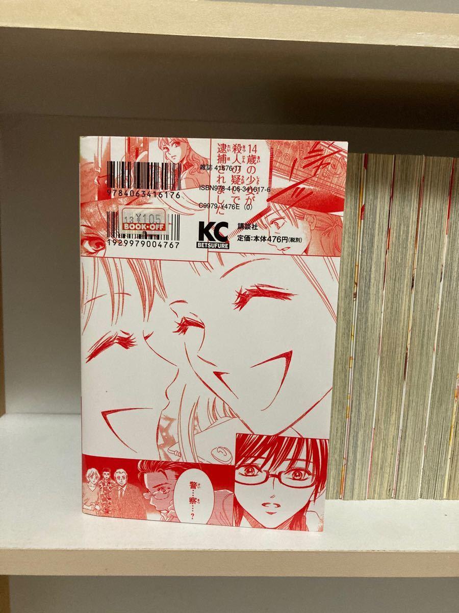 【全巻セット】ライフ 1-20巻 すえのぶけいこ  漫画