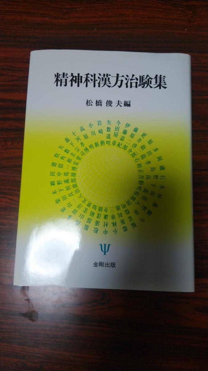 精神科漢方治験集 精神科 漢方 医学書 教科書 本 書籍
