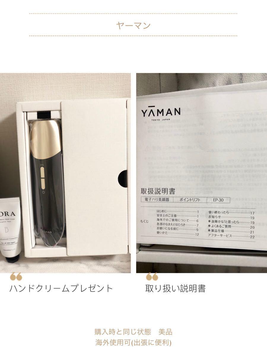 ヤーマン YAMAN ポイントリフト EP-30 新品未開封
