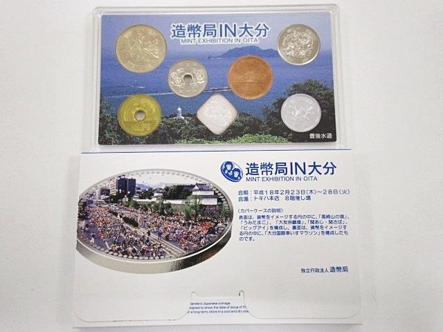 日本硬貨 造幣局IN大分 平成18年 2006年 ミントセット 銀メダル入り 造幣局製 貨幣セット 記念硬貨(p4777)_画像2