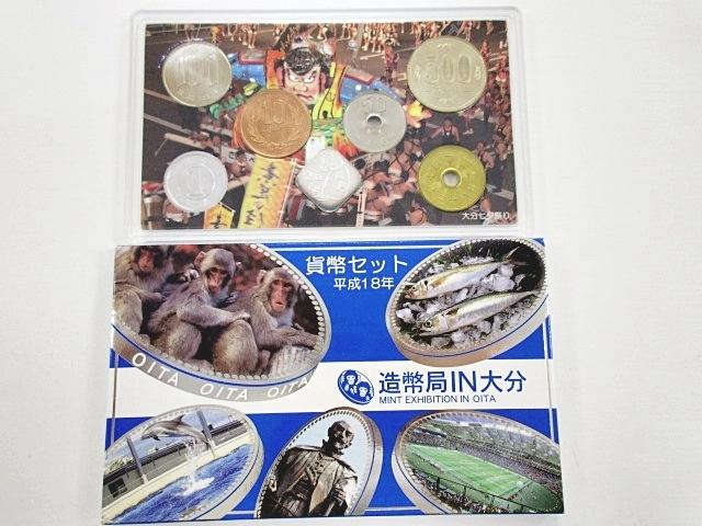 日本硬貨 造幣局IN大分 平成18年 2006年 ミントセット 銀メダル入り 造幣局製 貨幣セット 記念硬貨(p4777)_画像1