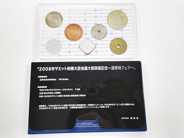 日本硬貨 造幣東京フェア 平成20年 2008年 ミントセット 銀メダル入り 造幣局製 貨幣セット 記念硬貨(p4788)_画像2
