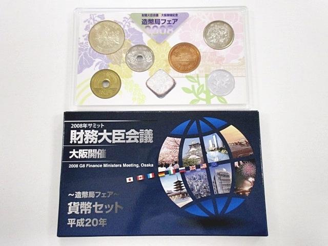 日本硬貨 造幣東京フェア 平成20年 2008年 ミントセット 銀メダル入り 造幣局製 貨幣セット 記念硬貨(p4788)_画像1