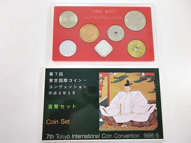 日本硬貨 第7回東京国際コイン・コンヴェンション 1996年 平成8年 ミントセット 造幣局製 貨幣セット 銀メダル入り 記念硬貨(p4859)_画像1