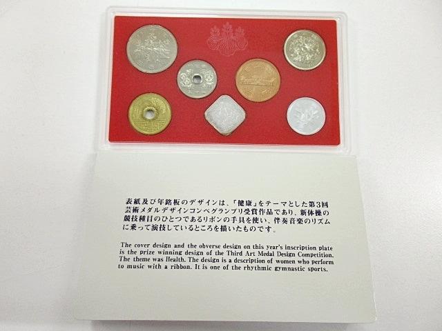日本硬貨 造幣東京フェア 1996年 平成8年 ミントセット 造幣局製 貨幣セット 銀メダル入り 記念硬貨(p4860)_画像2