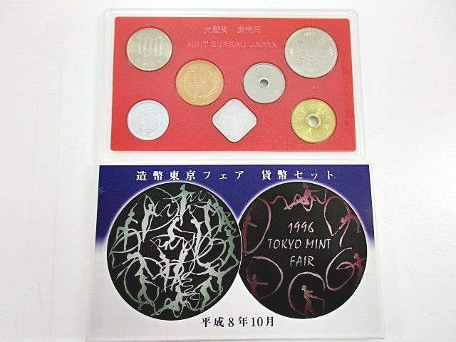日本硬貨 造幣東京フェア 1996年 平成8年 ミントセット 造幣局製 貨幣セット 銀メダル入り 記念硬貨(p4860)_画像1