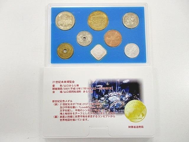 日本硬貨 JAPAN EXPO YAMAGUCHI 2001年 平成13年 ミントセット 銀メダル入り 造幣局製 貨幣セット 記念硬貨(p4911)_画像2