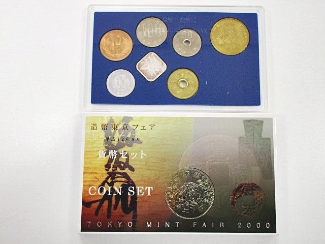 日本硬貨 造幣東京フェア 2000年 平成12年 ミントセット 銀メダル入り 造幣局製 貨幣セット 記念硬貨(p4903)_画像1