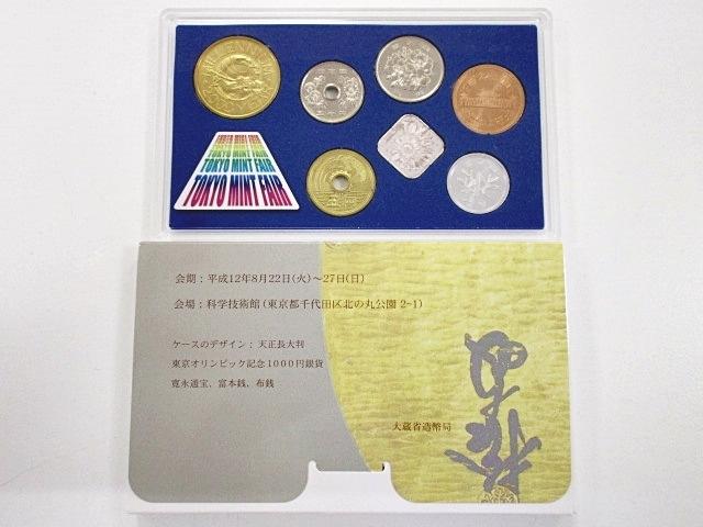 日本硬貨 造幣東京フェア 2000年 平成12年 ミントセット 銀メダル入り 造幣局製 貨幣セット 記念硬貨(p4903)_画像2