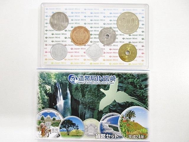 日本硬貨 平成24年 2012年 造幣局IN宮崎 ミントセット 銀メダル入り 造幣局製 貨幣セット(p4930)_画像1