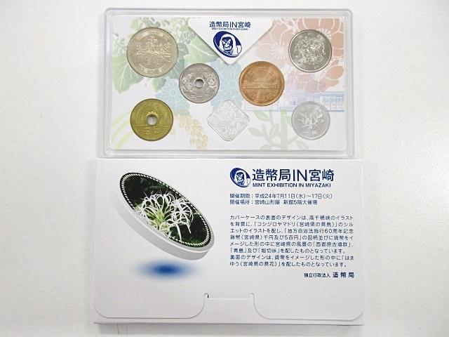 日本硬貨 平成24年 2012年 造幣局IN宮崎 ミントセット 銀メダル入り 造幣局製 貨幣セット(p4930)_画像2