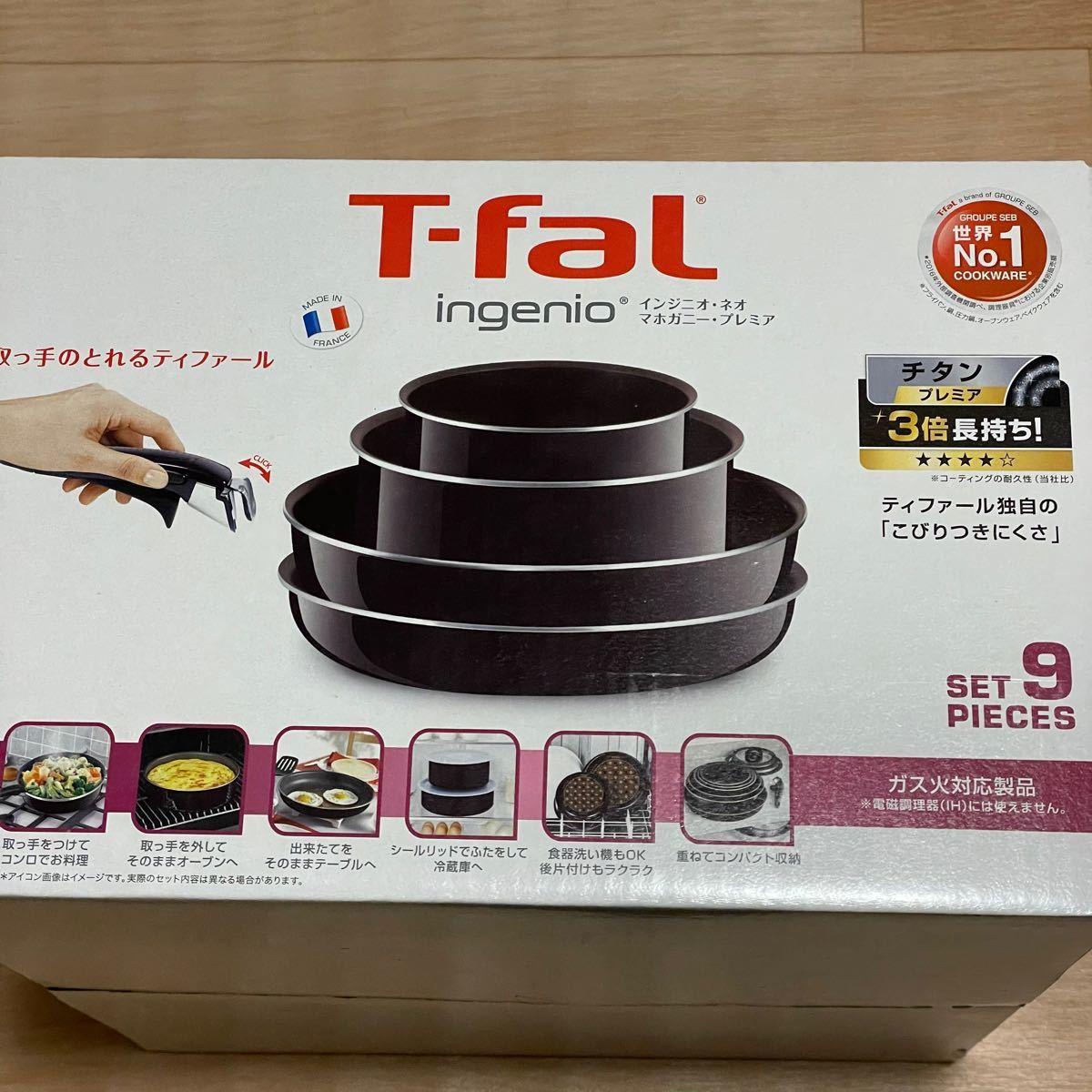 T-fal ティファール インジニオ フライパン 鍋 9点セット ガス火専用