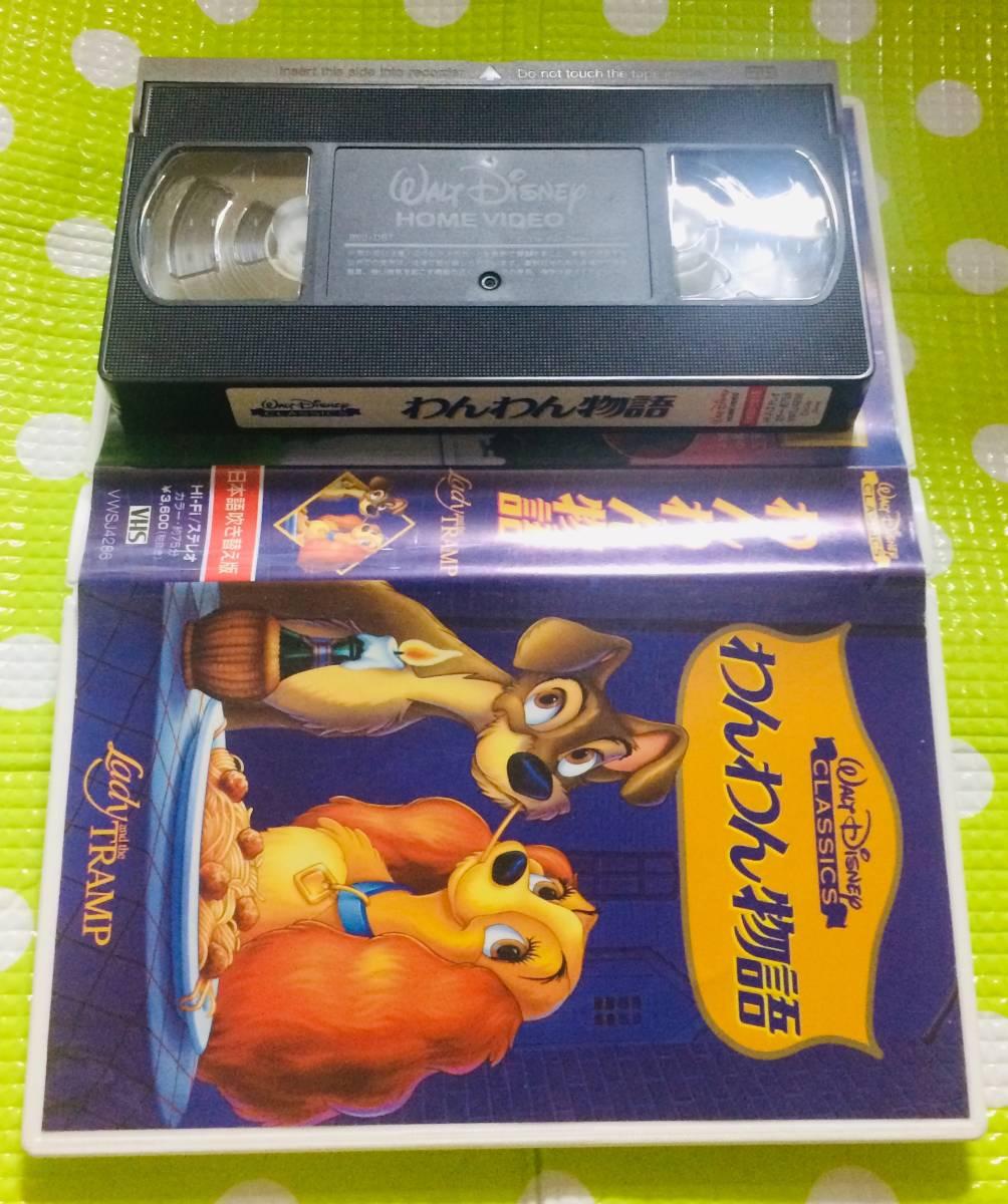 即決〈同梱歓迎〉VHS わんわん物語 日本語吹き替え版 ディズニー アニメ◎その他ビデオ多数出品中θt6933_画像1