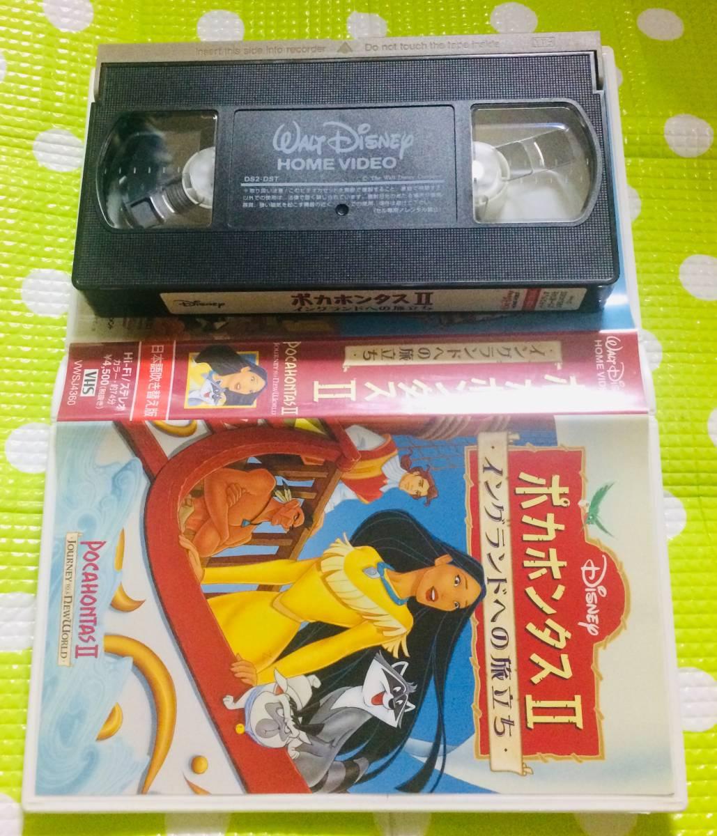 即決〈同梱歓迎〉VHS ポカホンタス2 日本語吹き替え版 ディズニー アニメ◎その他ビデオ多数出品中θt6934_画像1