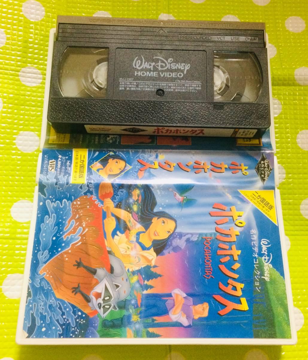 即決〈同梱歓迎〉VHS ポカホンタス 二か国語版 ディズニー アニメ◎その他ビデオ多数出品中θt6941_画像1