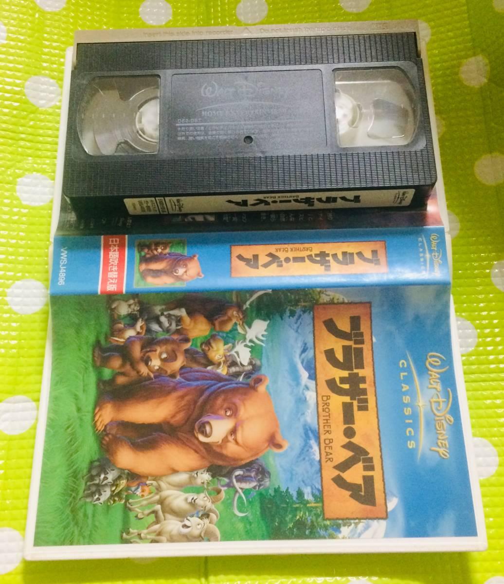 即決〈同梱歓迎〉VHS ブラザー・ベア 日本語吹き替え版 ディズニー アニメ◎その他ビデオ多数出品中θt6926_画像1