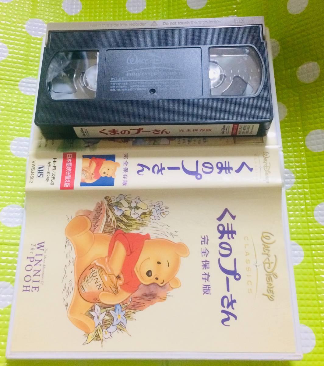 即決〈同梱歓迎〉VHS くまのプーさん 完全保存版 日本語吹き替え版 ディズニー アニメ◎その他ビデオ多数出品中θt6927_画像1