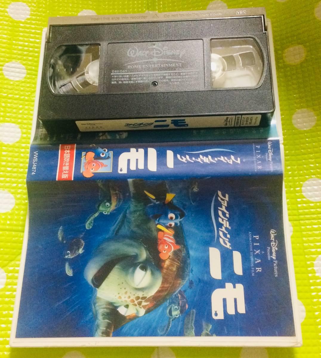 即決〈同梱歓迎〉VHS ファイティングニモ 日本語吹き替え版 ディズニー アニメ◎その他ビデオ多数出品中θt6928_画像1