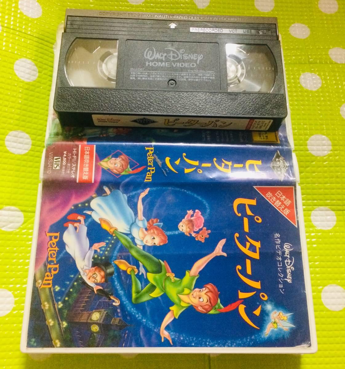 即決〈同梱歓迎〉VHS ピーターパン 日本語吹き替え版 ディズニー アニメ◎その他ビデオ多数出品中θt6951_画像1