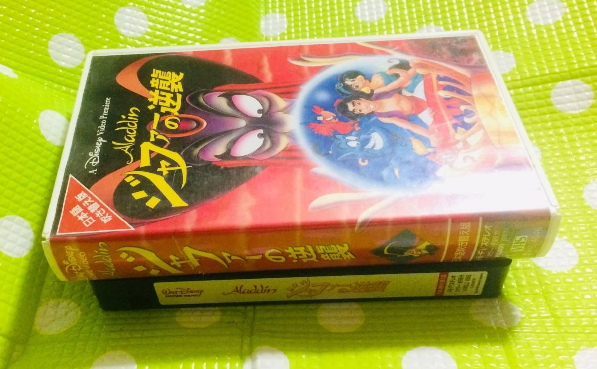 即決〈同梱歓迎〉VHS アラジン ジャファーの逆襲 日本語吹き替え版 ディズニー アニメ◎その他ビデオ多数出品中θt7020_画像1