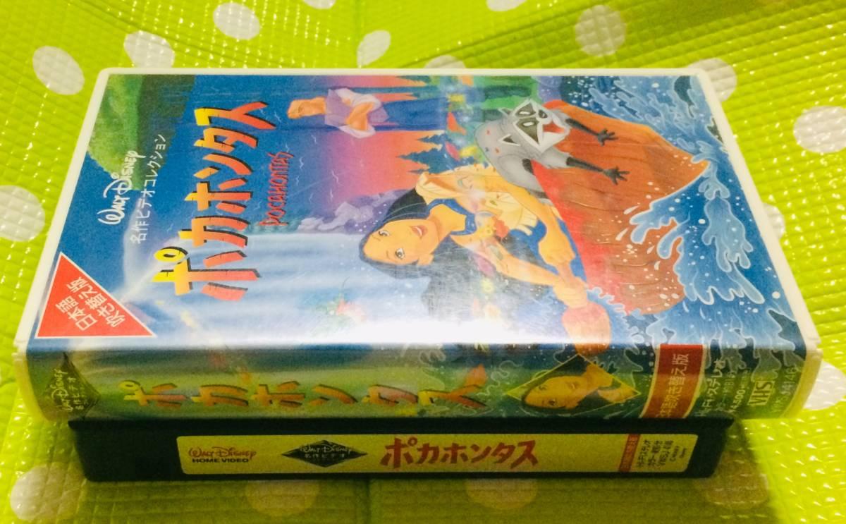即決〈同梱歓迎〉VHS ポカホンタス 日本語吹き替え版 ディズニー アニメ◎その他ビデオ多数出品中θt7062_画像1