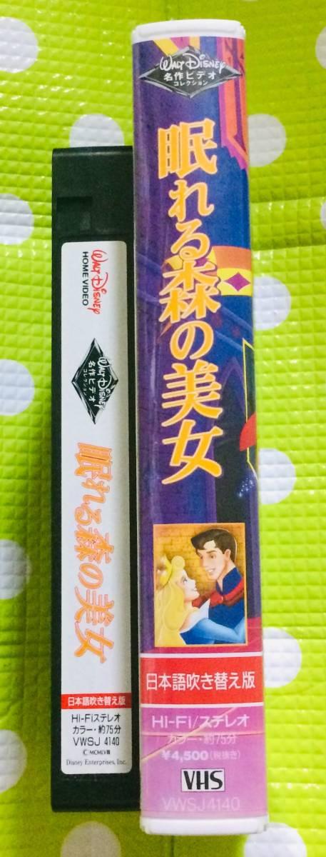 即決〈同梱歓迎〉VHS 眠れる森の美女 日本語吹き替え版 ディズニー アニメ◎その他ビデオ多数出品中θt6176_画像3