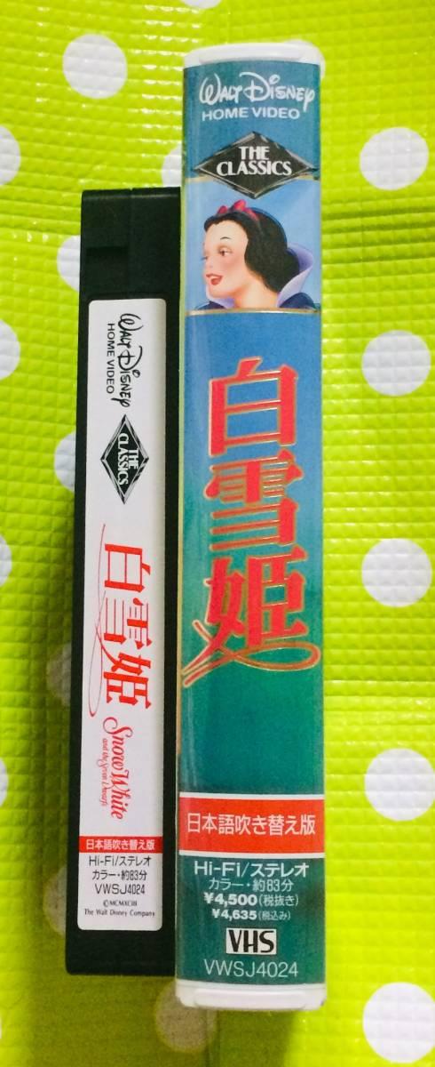 即決〈同梱歓迎〉VHS 白雪姫 日本語吹き替え版 ディズニー アニメ◎その他ビデオ多数出品中θt7055_画像3