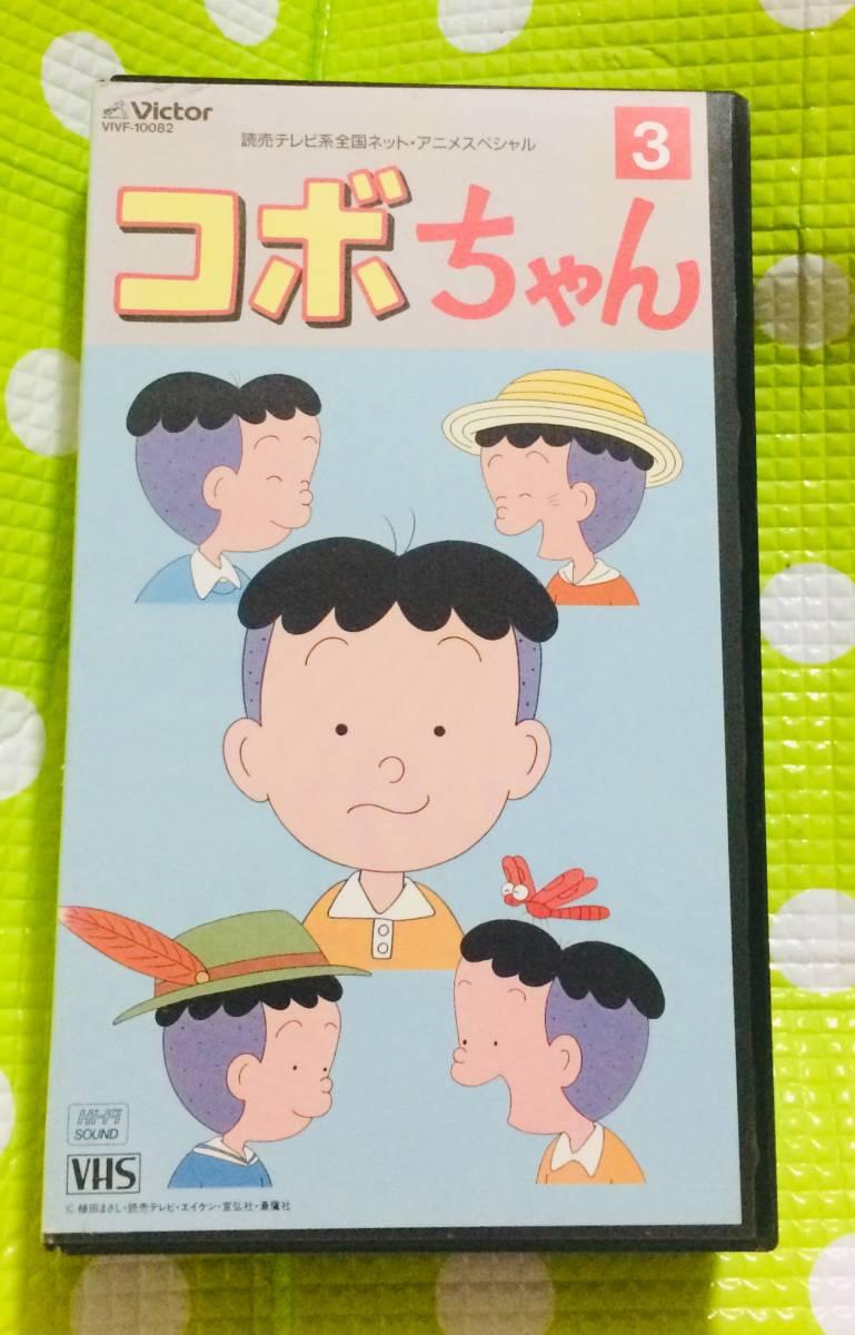 即決〈同梱歓迎〉VHS コボちゃん3 アニメ◎その他ビデオ多数出品中θt7078_画像1
