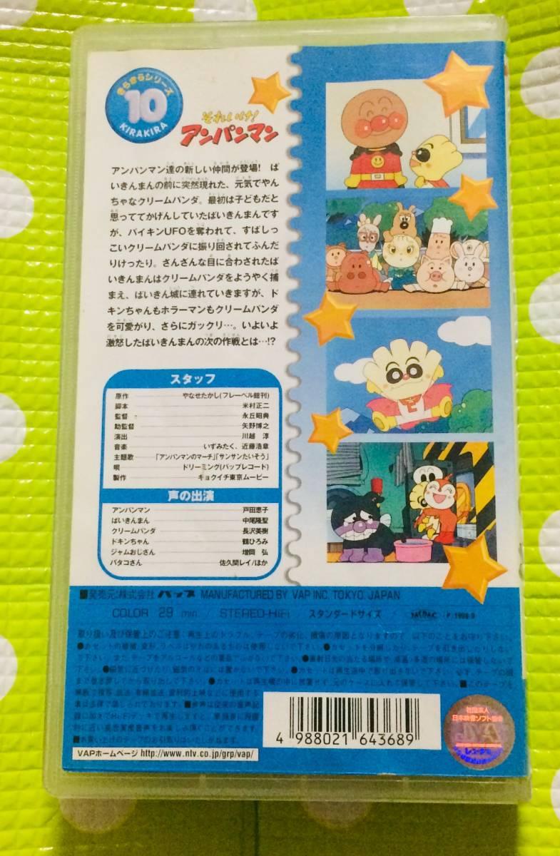 即決〈同梱歓迎〉VHS それいけ!アンパンマン アンパンマンとクリームパンダ アニメ◎その他ビデオ多数出品中θt6208_画像2
