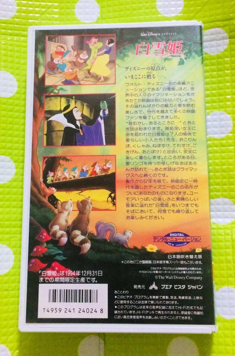 即決〈同梱歓迎〉VHS 白雪姫 日本語吹き替え版 ディズニー アニメ◎その他ビデオ多数出品中θt7055_画像2