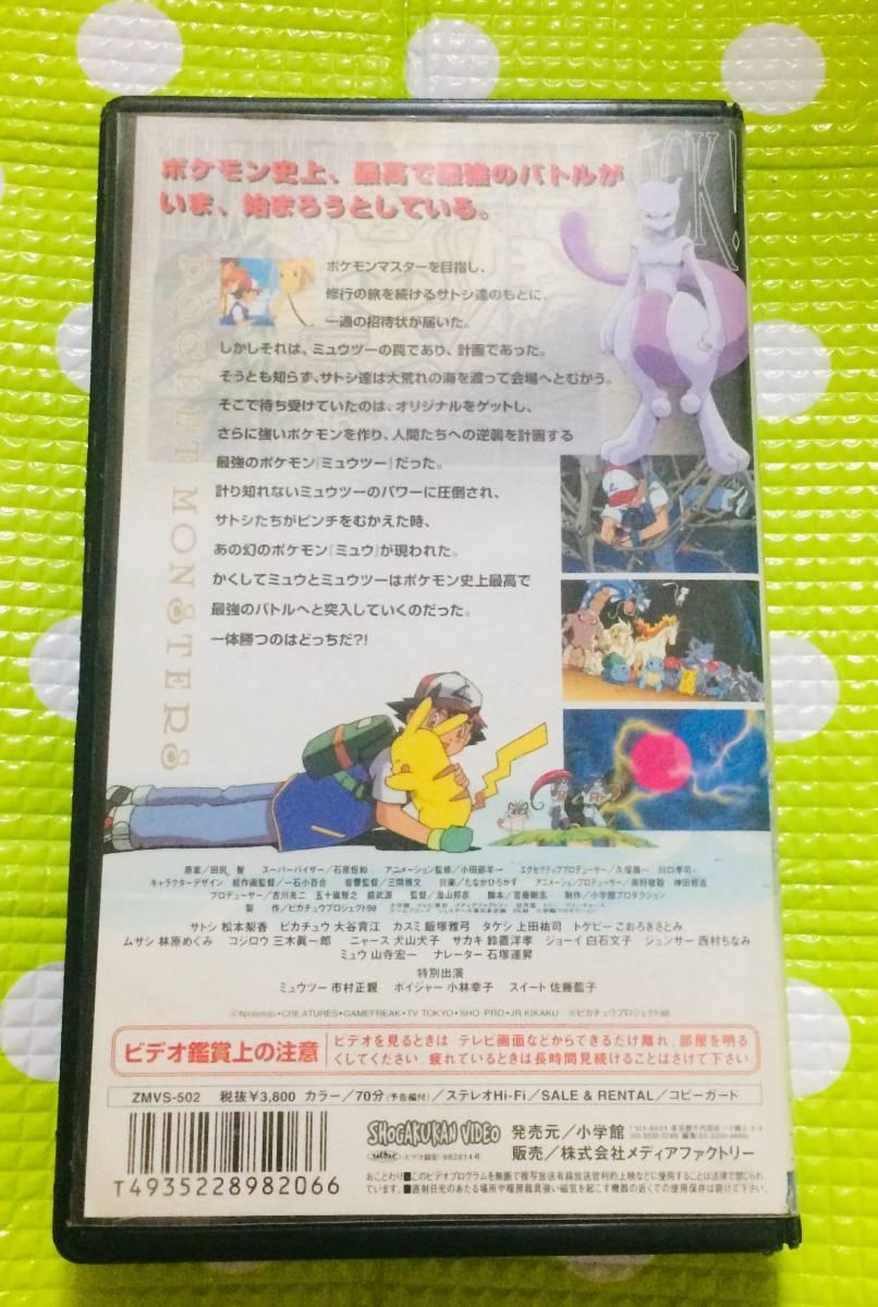 即決〈同梱歓迎〉VHS 劇場版ポケットモンスター ミュウツーの逆襲 アニメ◎その他ビデオ多数出品中θt7104_画像2