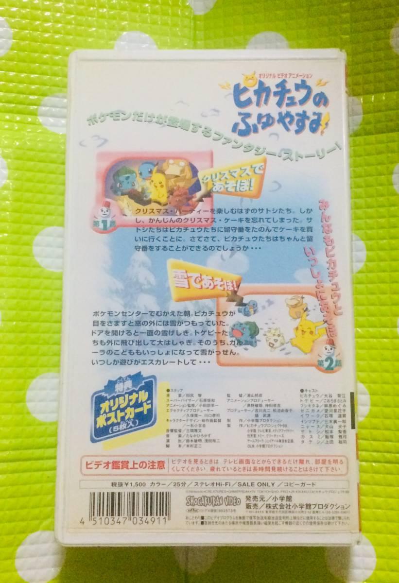 即決〈同梱歓迎〉VHS ポケットモンスター ピカチュウのふゆやすみ アニメ◎その他ビデオ多数出品中θt6872_画像2