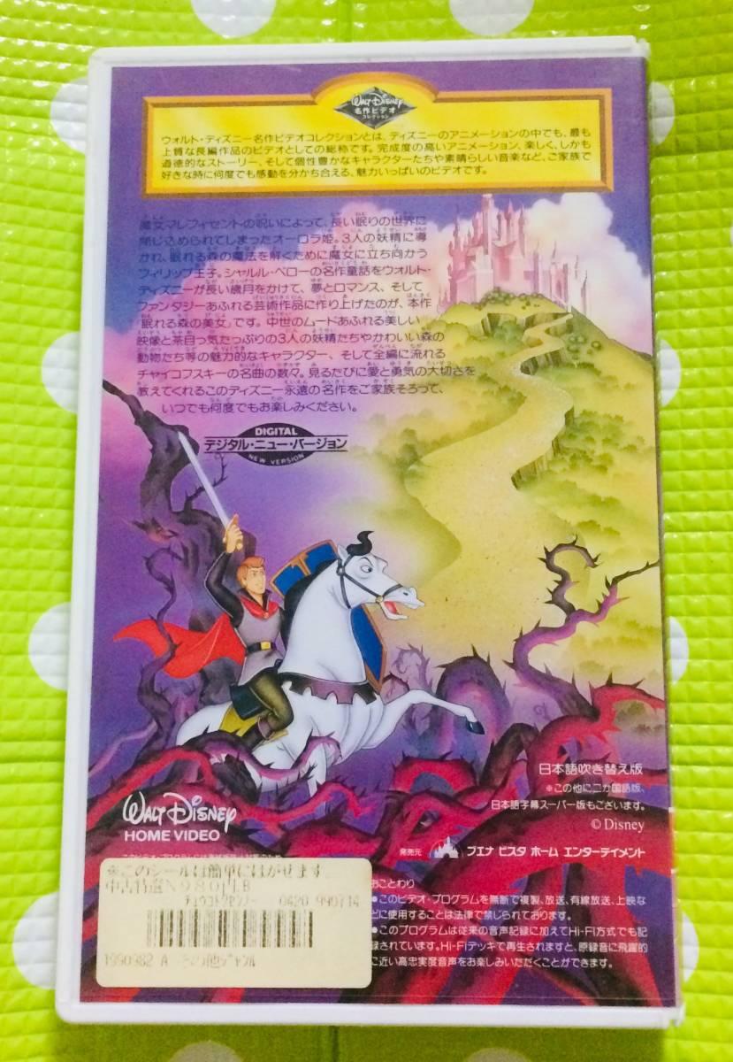 即決〈同梱歓迎〉VHS 眠れる森の美女 日本語吹き替え版 ディズニー アニメ◎その他ビデオ多数出品中θt6176_画像2