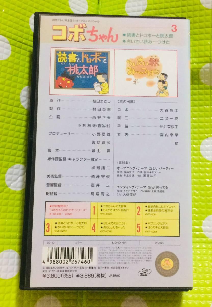 即決〈同梱歓迎〉VHS コボちゃん3 アニメ◎その他ビデオ多数出品中θt7078_画像2