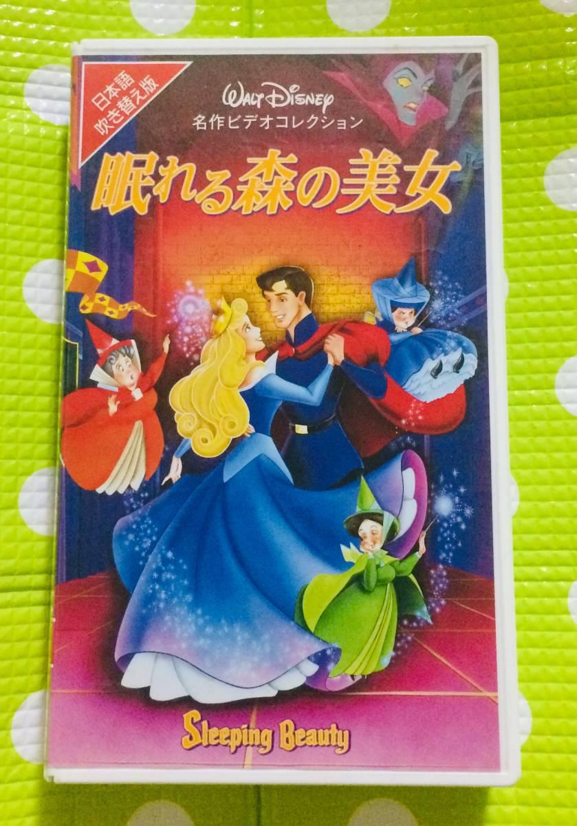 即決〈同梱歓迎〉VHS 眠れる森の美女 日本語吹き替え版 ディズニー アニメ◎その他ビデオ多数出品中θt6176_画像1