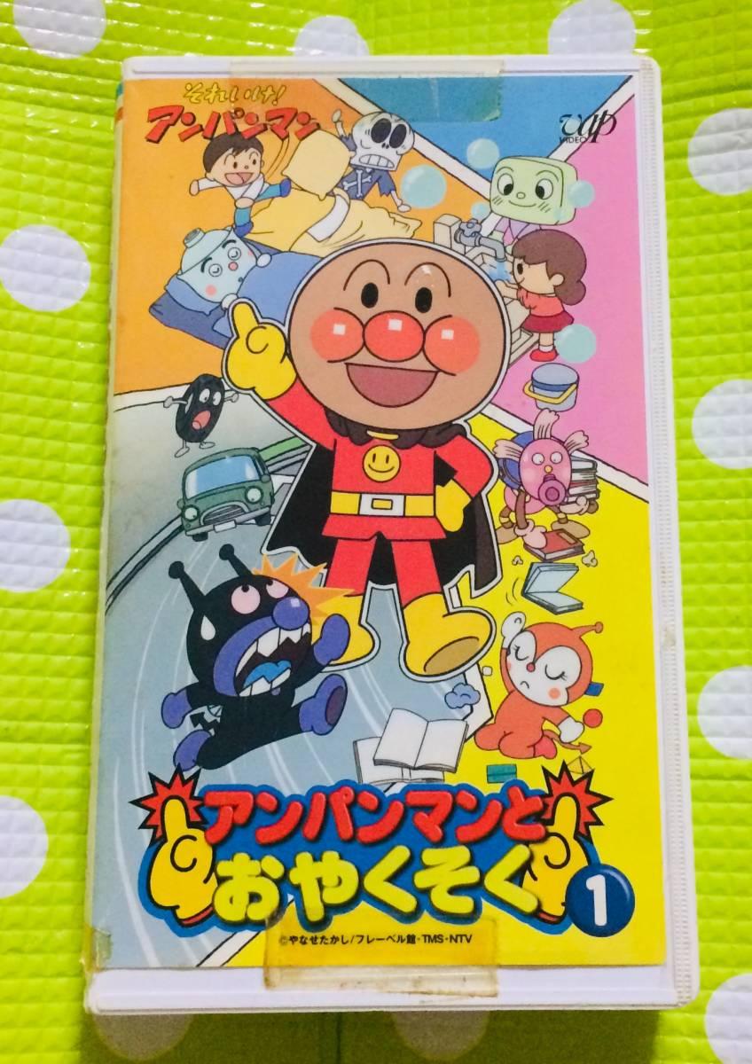 即決〈同梱歓迎〉VHS それいけ!アンパンマン アンパンマンとおやくそく1 アニメ◎その他ビデオ多数出品中θt6210_画像1