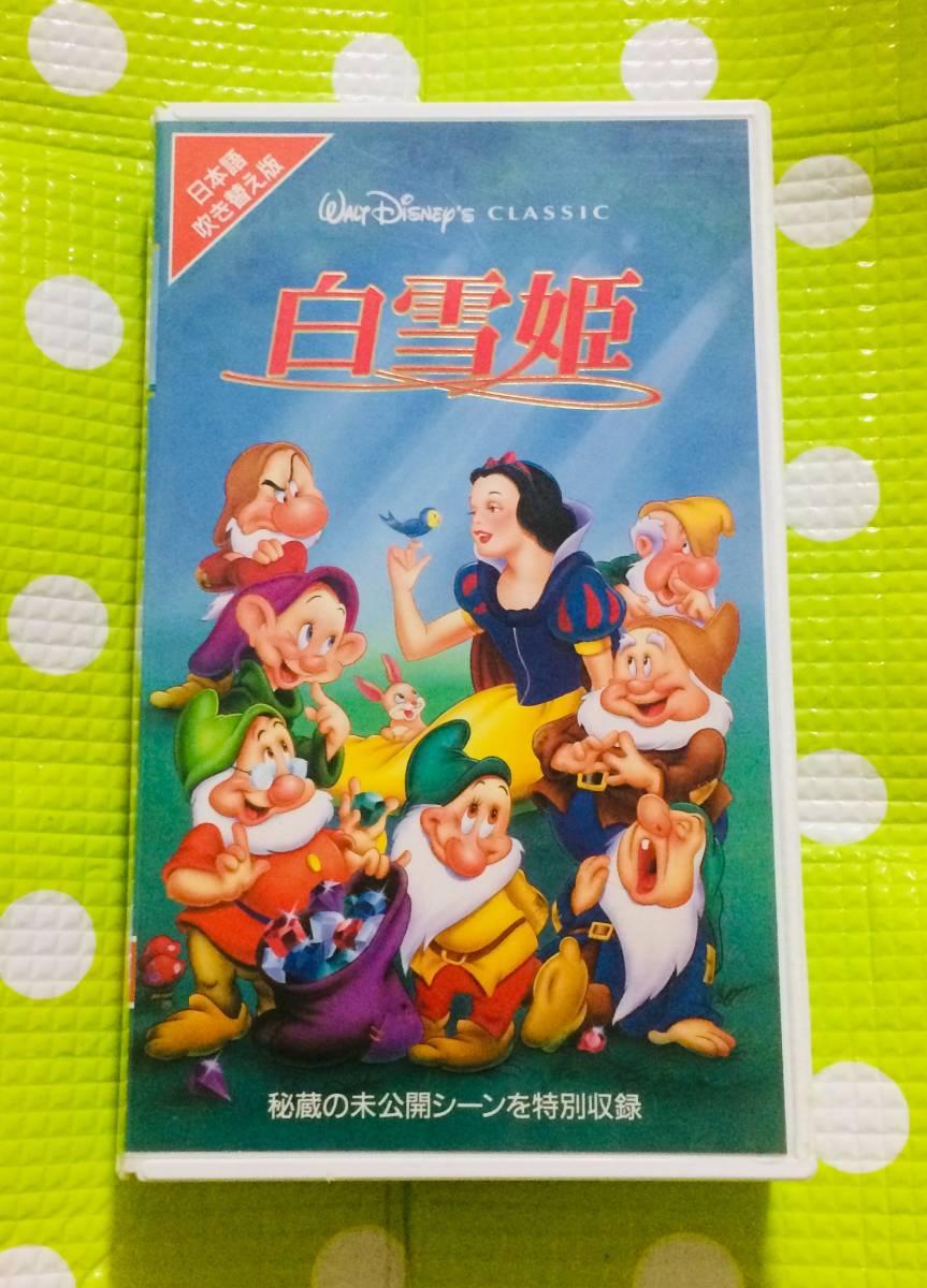 即決〈同梱歓迎〉VHS 白雪姫 日本語吹き替え版 ディズニー アニメ◎その他ビデオ多数出品中θt7055_画像1