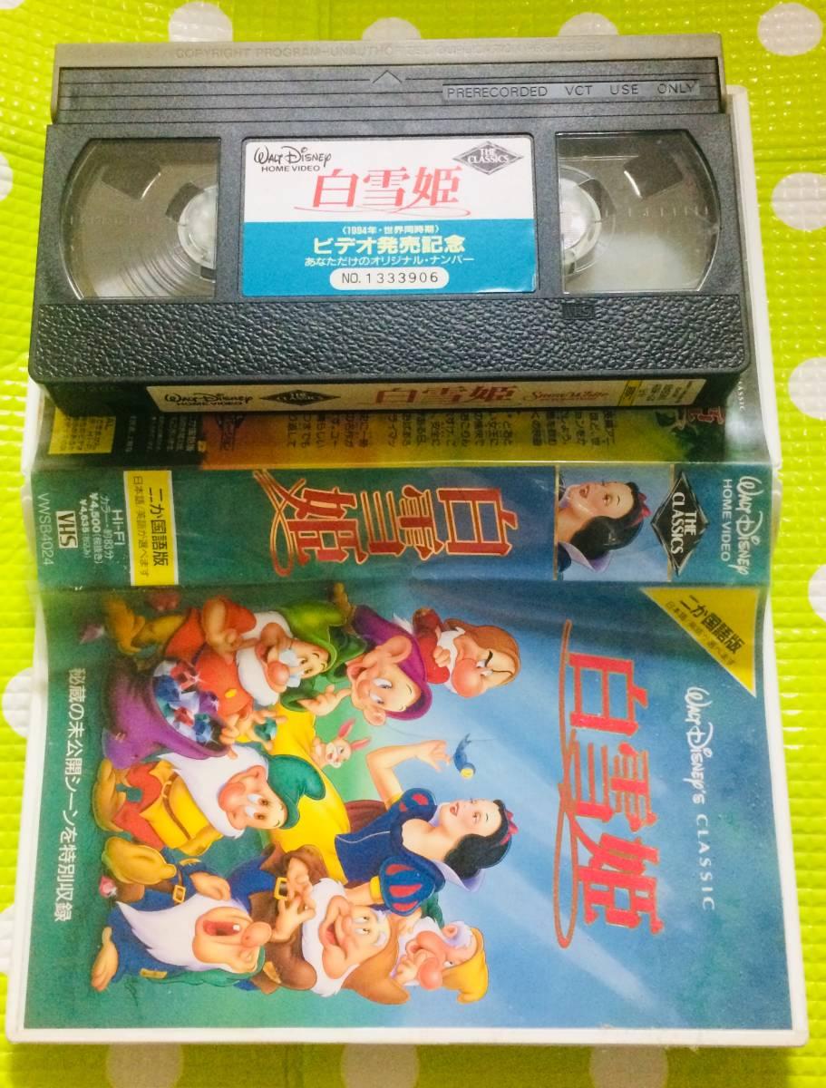 即決〈同梱歓迎〉VHS 白雪姫 二か国語版 ディズニー アニメ◎その他ビデオ多数出品中θt6962_画像1
