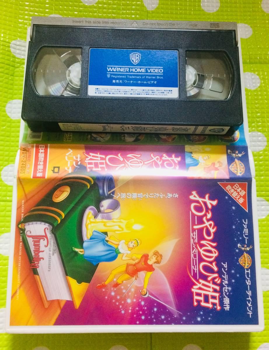 即決〈同梱歓迎〉VHS おやゆび姫 日本語吹き替え版 アニメ◎その他ビデオ多数出品中θt6953_画像1