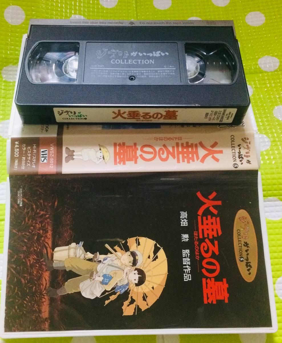 即決〈同梱歓迎〉VHS 火垂るの墓 ジブリ アニメ◎その他ビデオ多数出品中θt6955_画像1