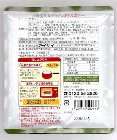 送料込み18種 おいしい 国産具材のノンオイルカレー 中辛 アイケイ カロリー1食 64kcal お試し 4食 セット_画像3