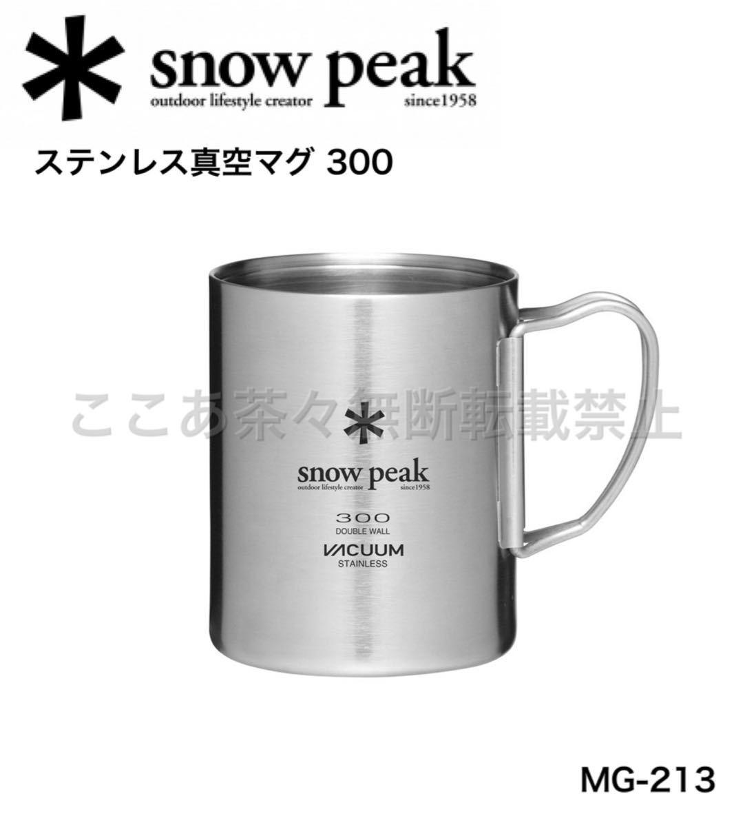 スノーピーク(snow peak)ステンレス真空マグ 300  MG-213