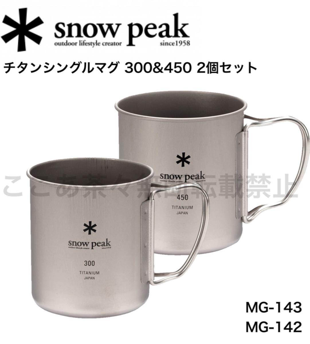 スノーピーク(snow peak)チタンシングルマグ300 450 セット MG-142   MG-143