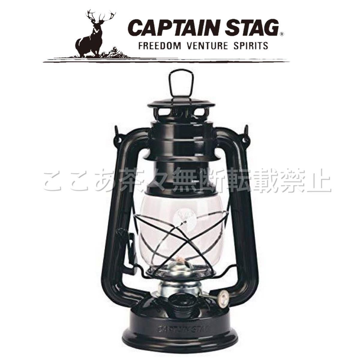 キャプテンスタッグ(CAPTAIN STAG) CS オイルランタン (中) 黒 ブラック