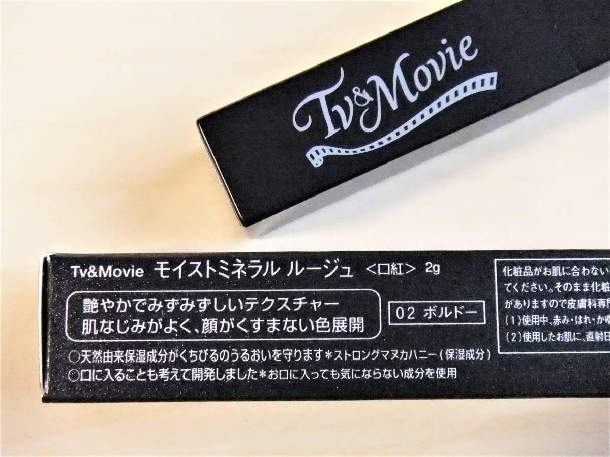 ◎ 送料無料!  TV&Movie モイストミネラル ルージュ:02 ボルドー 参考販売価格:3850円_画像4