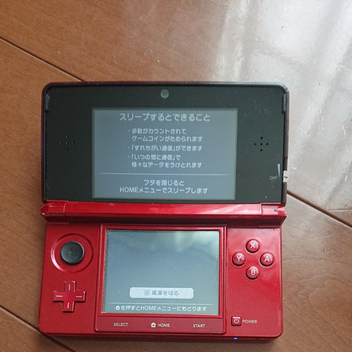 ニンテンドー3DS本体